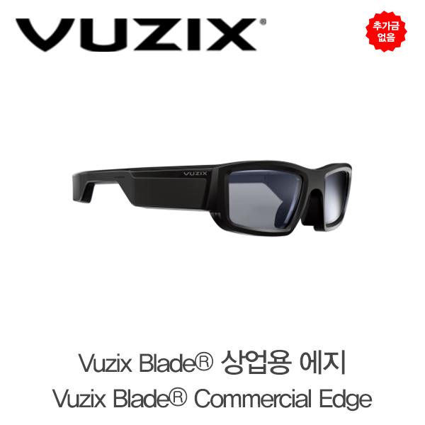 추가금 없음  뷰직스 Blade® 상업용 에지 Vuzix  Blade® Commercial Edge