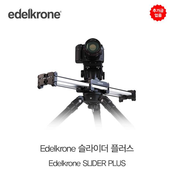 [추가금없음]  edelkrone SliderPLUS 에델크론 슬라이더 플러스