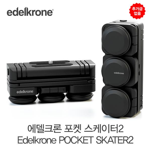 [추가금없음]  에델크론 포켓 스케이터2 edelkrone POCKET SKATER2