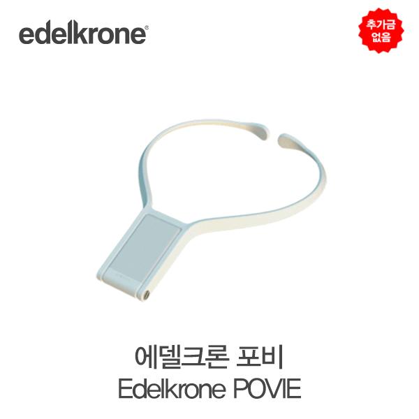 [추가금없음]  에델크론 포비 edelkrone POVIE