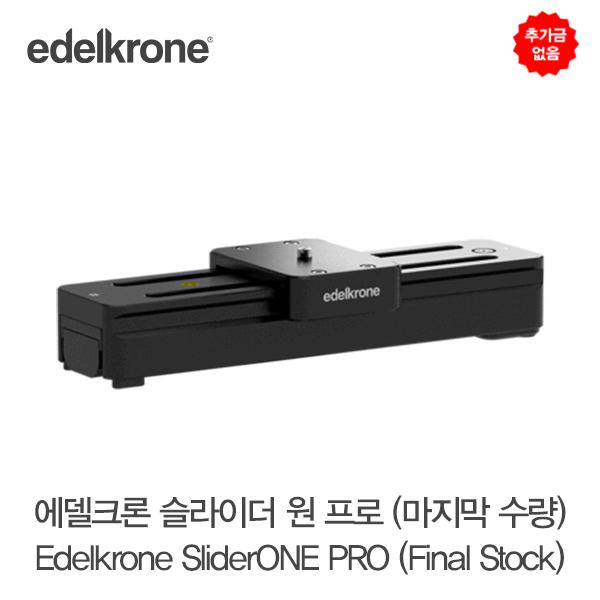 [추가금없음]  에델크론 슬라이더 원 프로 마지막 수량 edelkrone SliderONE PRO - Earlier Generation (Final Stock)