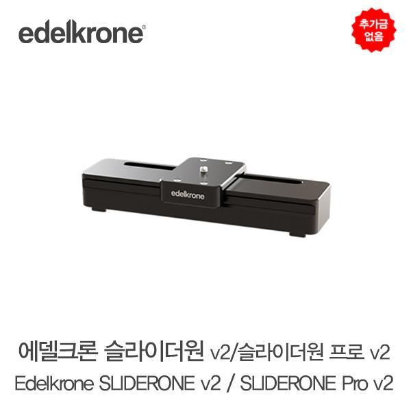 [추가금없음]  에델크론 슬라이더원 v2  슬라이더원 프로 v2 edelkrone SLIDERONE v2  SliderONE PRO v2