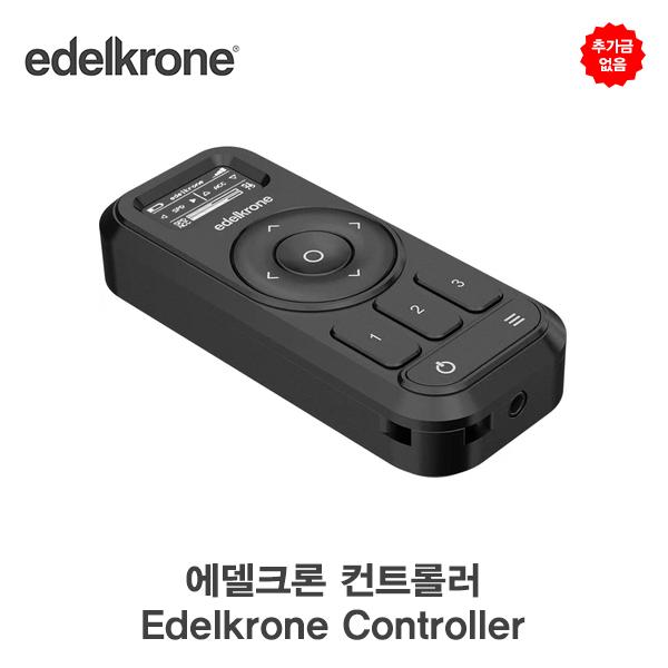 [추가금없음]정품 에델크론 신제품 컨트롤러 EDELKRONE Controller