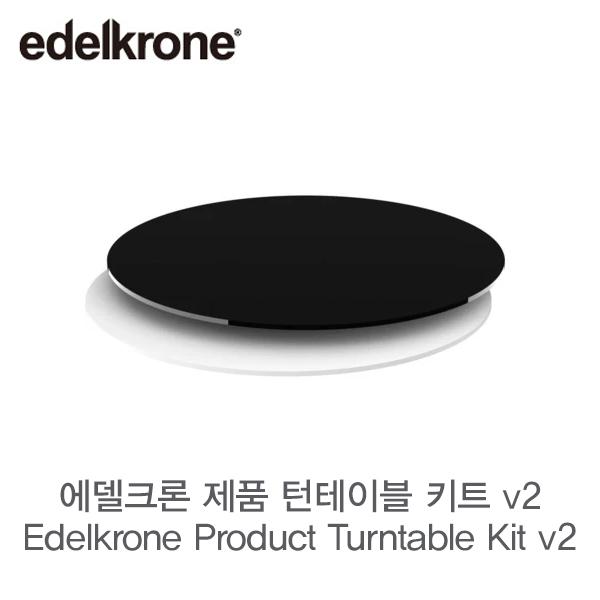 [추가금없음] Edelkrone 에델크론 제품 턴테이블 키트 v2 Product Turntable Kit v2